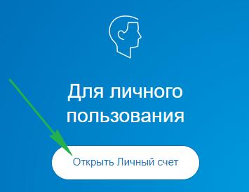 Регистрация PayPal. Как вывести деньги с фотостоков.