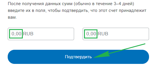 Регистрация PayPal. Подтверждение банковского счета.