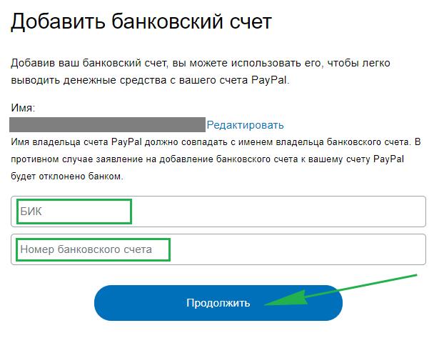 Регистрация PayPal. Данные банковского счета.