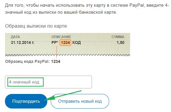 Регистрация PayPal. Подтверждение банковской карты