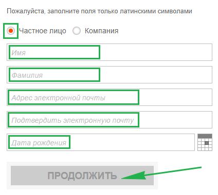 Payoneer регистрация платежной системы.