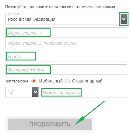 Payoneer регистрация. Контактные данные.