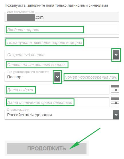 Payoneer регистрация. Персональные данные.