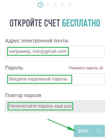 Регистрация аккаунта Skrill.