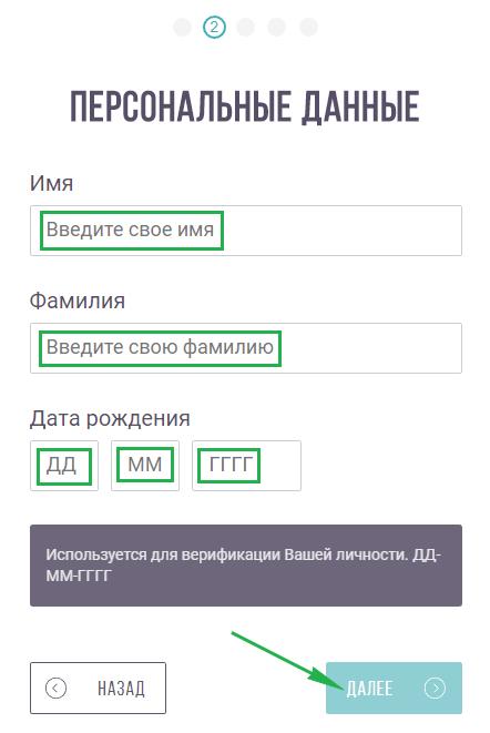Регистрация Skrill. Персональные данные.