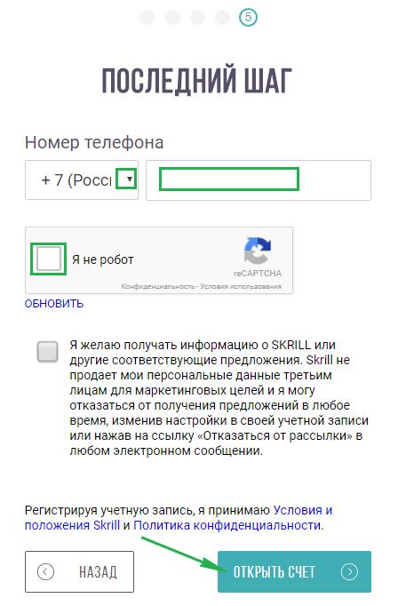 Регистрация Skrill. Открыть счет.